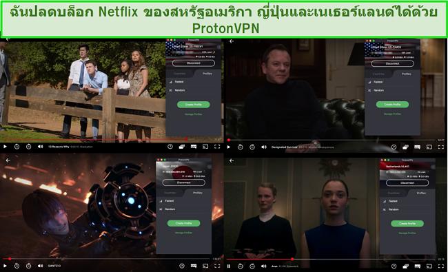 ภาพหน้าจอของ ProtonVPN ที่เข้าถึง Netflix สหรัฐอเมริกาญี่ปุ่นและเนเธอร์แลนด์