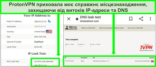 Знімок екрана тесту на витік DNS та IP-адрес, який не показує витоків IP-адрес під час підключення до ProtonVPN