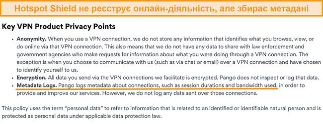 Знімок екрана політики конфіденційності Hotspot Shields