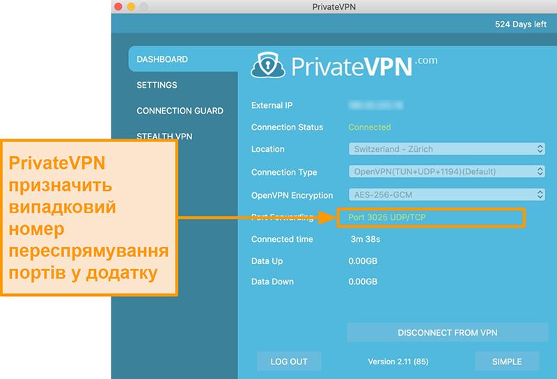 Знімок екрана PrivateVPN з номером переадресації портів, видимим у програмі Mac