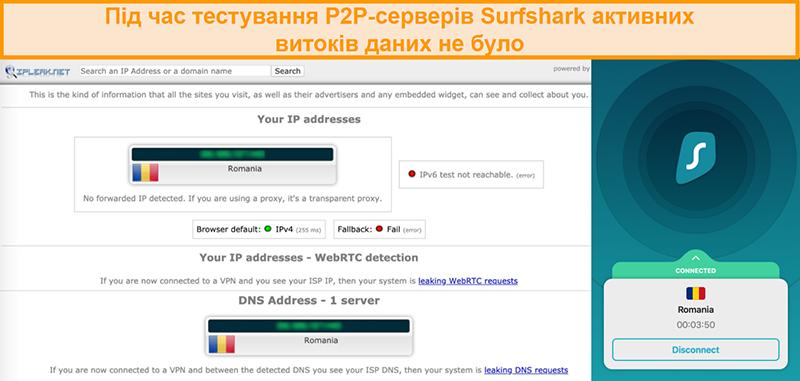 Знімок екрану тесту на витік Surfshark, який показує, що немає витоків IP