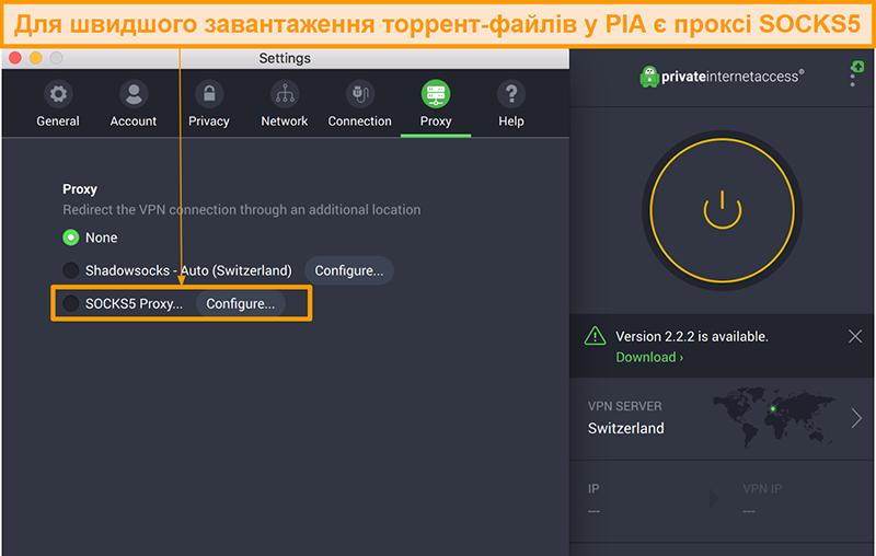 Знімок екрана інтерфейсу програми PIA, що відображає опцію проксі SOCKS5 у налаштуваннях