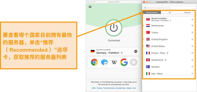 ExpressVPN应用程序的屏幕快照,显示推荐的服务器