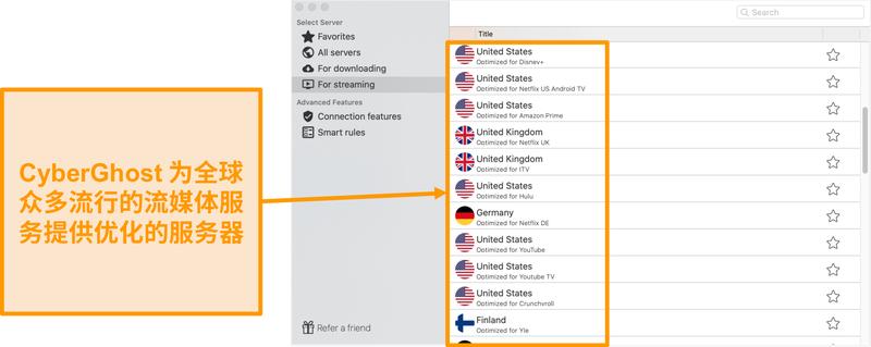 Mac版CyberGhost应用程序的屏幕截图,显示了用于流媒体的优化服务器