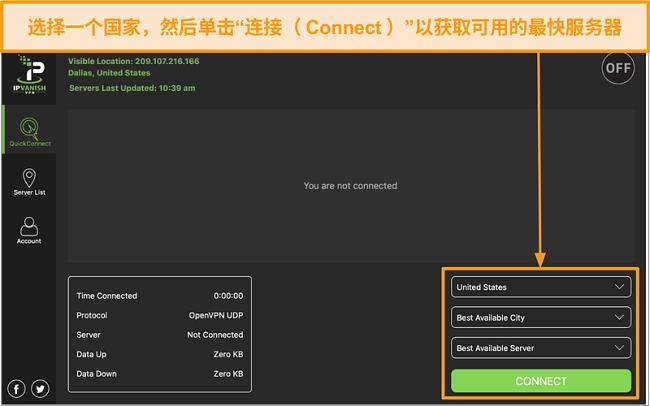 "IPVanish应用程序界面和""快速连接""部分的屏幕快照"