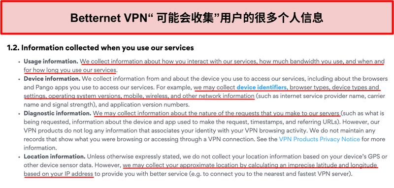 Betternet VPN隐私策略的屏幕截图