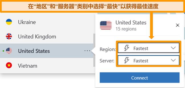 NordVPN在美国的服务器选项的屏幕截图,显示了最快的区域和服务器