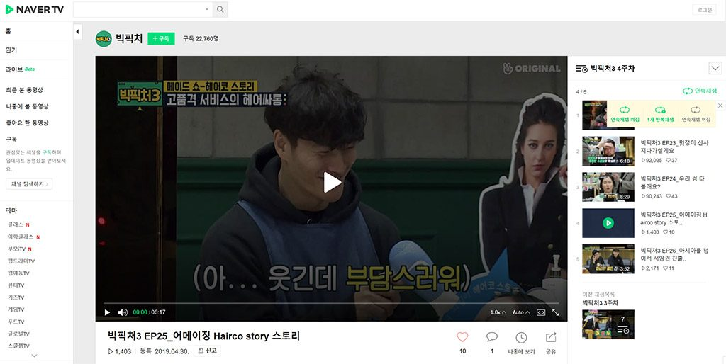 Naver TV stream online vpn