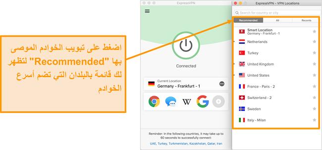 لقطة شاشة لتطبيق ExpressVPN تعرض الخوادم الموصى بها