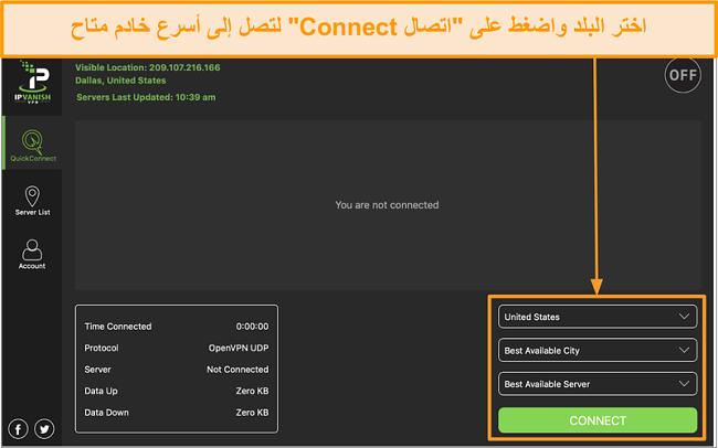 لقطة شاشة لواجهة تطبيق IPVanish وقسم الاتصال السريع