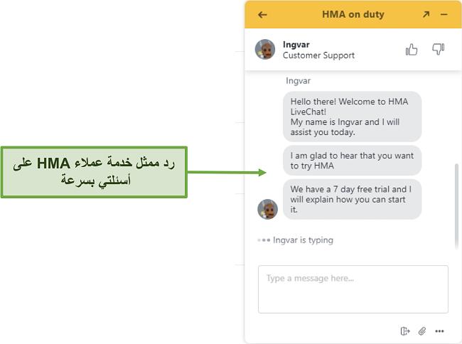 لقطة شاشة للدردشة المباشرة لدعم عملاء HMA