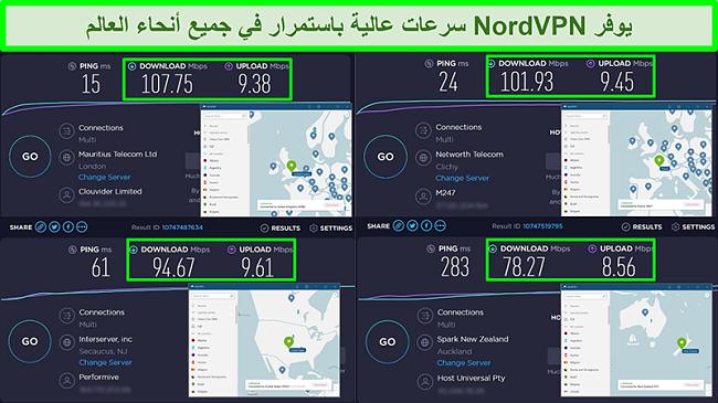 لقطات من اختبارات السرعة مع توصيل NordVPN بخوادم عالمية مختلفة