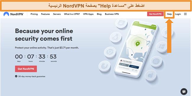 لقطة شاشة لخيار مساعدة NordVPN على صفحتها الرئيسية