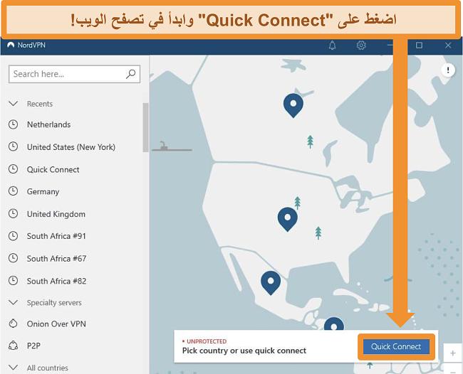 لقطة شاشة لشاشة NordVPN الرئيسية