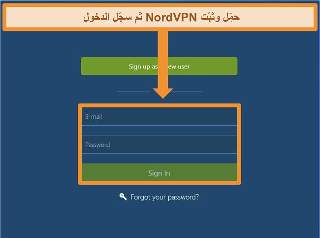 لقطة شاشة لشاشة تسجيل الدخول على تطبيق NordVPN Windows