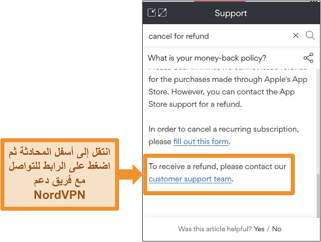 لقطة شاشة لروبوت دردشة NordVPN وهو يجيب على سؤال بشأن استرداد الأموال