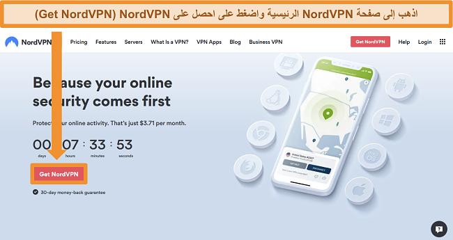 لقطة شاشة لصفحة NordVPN الرئيسية