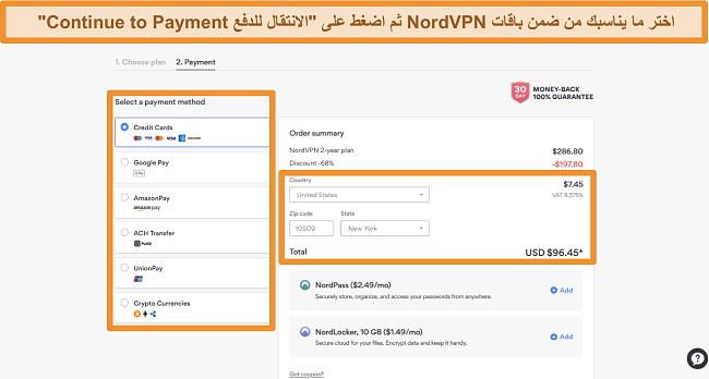 لقطة شاشة لخيارات الدفع في NordVPN