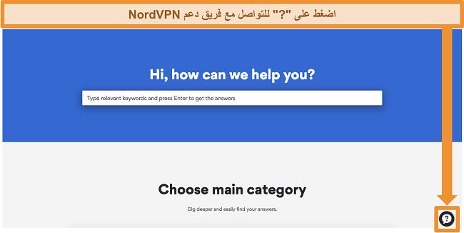 لقطة شاشة لصفحة مساعدة NordVPN مع وجود زر الدعم في الأسفل