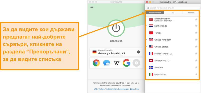 Екранна снимка на приложението ExpressVPN, показваща препоръчани сървъри