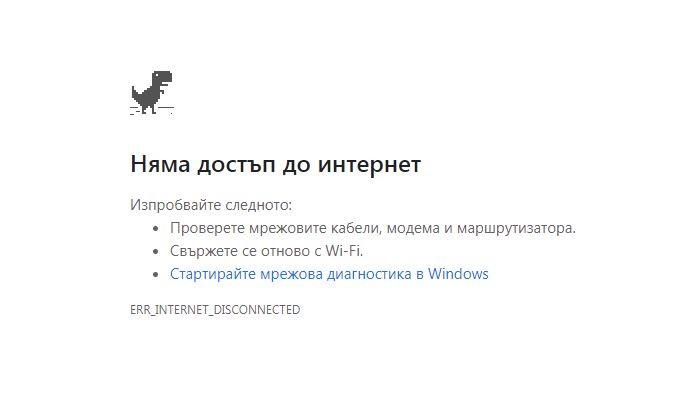VPN връзка отпадна