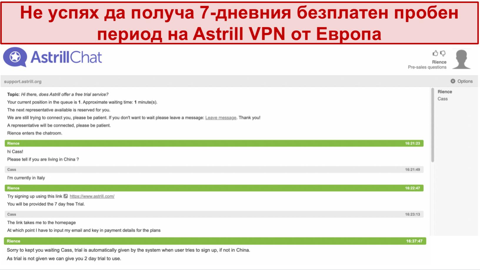 екранна снимка на разговор с екипа за поддръжка на Astrill VPN, където не се дава 7-дневен безплатен пробен период, дори ако потребителят е базиран в Европа