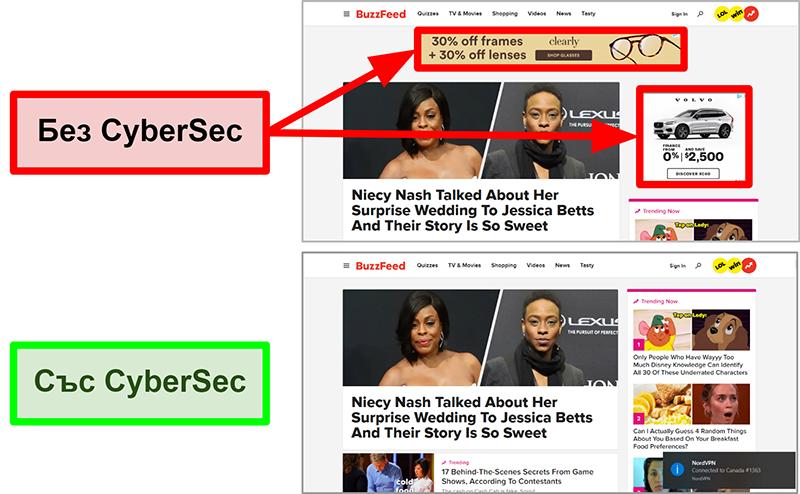 Екранна снимка на началната страница на BuzzFeed с включена и изключена функция CyberSec на NordVPN