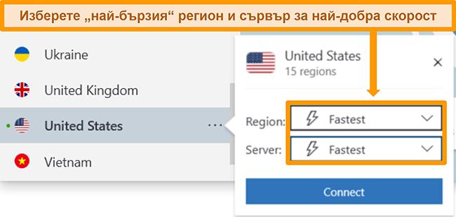 Екранна снимка на сървърните опции на NordVPN за САЩ, показваща най-бързия регион и сървър