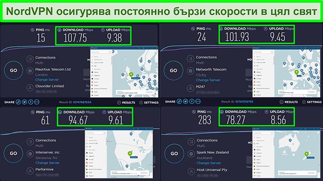 Снимки на тестове за скорост с NordVPN, свързани към различни глобални сървъри