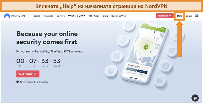 Снимка на опцията за помощ на NordVPN на началната му страница