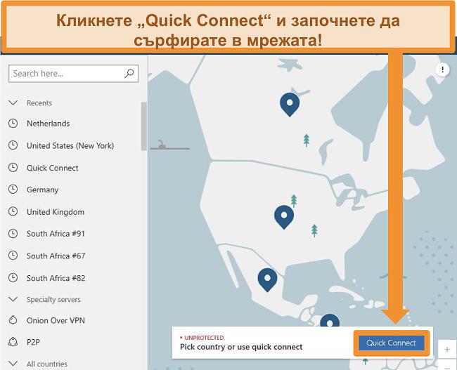 Екранна снимка на началния екран на NordVPN