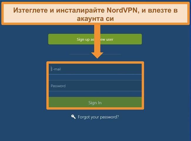 Екранна снимка на екрана за вход в приложението NordVPN за Windows