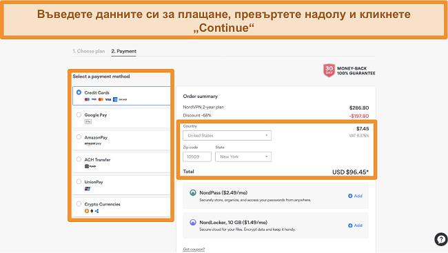Екранна снимка на опциите за плащане на NordVPN