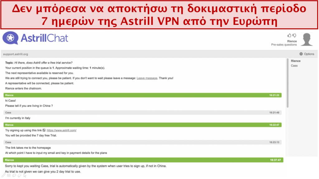 στιγμιότυπο οθόνης συνομιλίας με την ομάδα υποστήριξης Astrill VPN όπου δεν παρέχεται δωρεάν δοκιμή 7 ημερών ακόμη και αν ο χρήστης έχει την έδρα του στην Ευρώπη