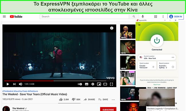 Στιγμιότυπο οθόνης του ExpressVPN συνδεδεμένο σε διακομιστή των ΗΠΑ και κατάργηση αποκλεισμού του YouTube στην Κίνα