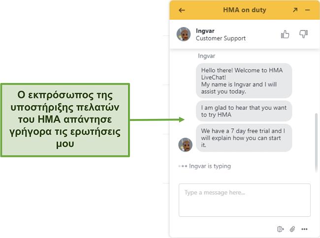 Στιγμιότυπο οθόνης ζωντανής συνομιλίας υποστήριξης πελατών της HMA