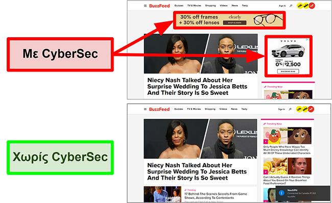 Στιγμιότυπο οθόνης της αρχικής σελίδας BuzzFeed με τη δυνατότητα CyberSec του NordVPN ενεργοποιημένη και απενεργοποιημένη