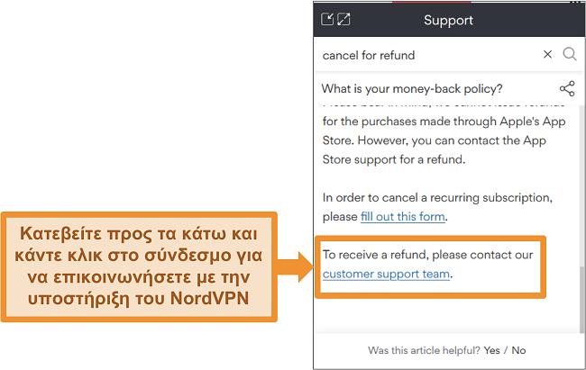 Στιγμιότυπο οθόνης του bot συνομιλίας NordVPN που απαντά σε ερώτηση επιστροφής χρημάτων