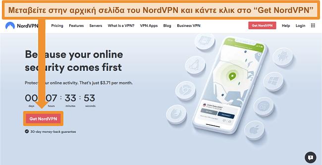 Στιγμιότυπο οθόνης της αρχικής σελίδας του NordVPN
