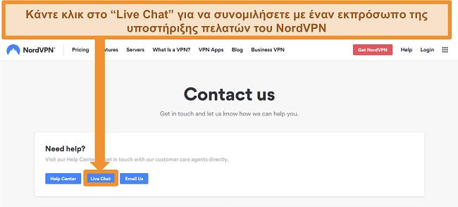Στιγμιότυπο οθόνης της σελίδας NordVPN Επικοινωνήστε μαζί μας που δείχνει το κουμπί Ζωντανή συνομιλία