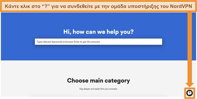 Στιγμιότυπο οθόνης της σελίδας βοήθειας του NordVPN με το κουμπί υποστήριξης στο κάτω μέρος