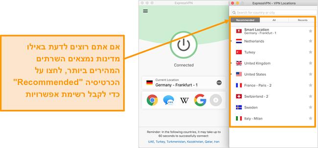 תמונת מסך של אפליקציית ExpressVPN המציגה שרתים מומלצים