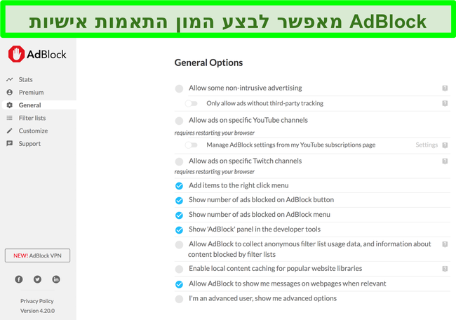 תמונת מסך המציגה את אפשרויות ההתאמה האישית הרבות של AdBlock