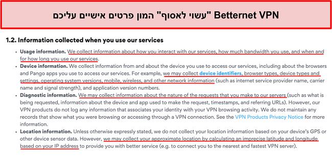 תמונת מסך של מדיניות הפרטיות של Betternet VPN