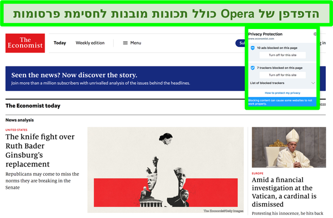 צילום מסך של חוסם המודעות המובנה של Opera brower שמסיר מודעות מאתר TechCrunch