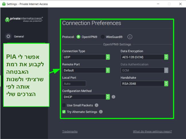 צילום מסך של הגדרות האבטחה הזמינות של PIA