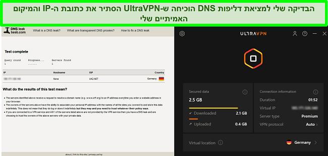 צילום מסך של בדיקת דליפת DNS מוצלחת בזמן ש- UltraVPN מחובר לשרת בגרמניה