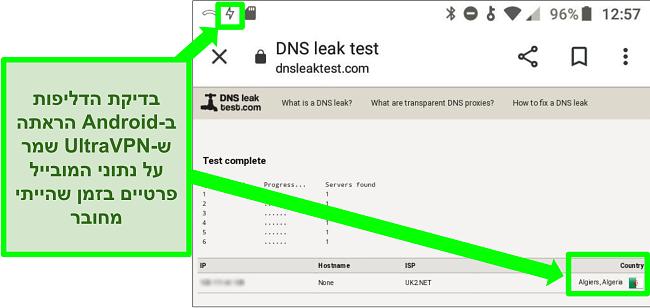 צילום מסך של בדיקת דליפת DNS מוצלחת בעוד UltraVPN באנדרואיד מחובר לשרת באלג'יריה