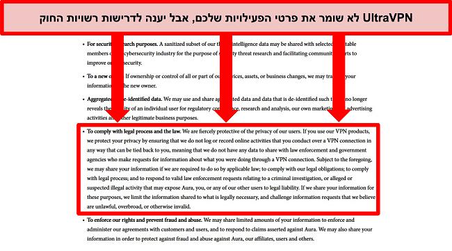 צילום מסך של מדיניות הפרטיות של UltraVPN