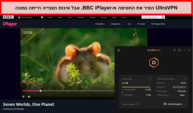 צילום מסך של ה- BBC iPlayer נחסם על ידי השרת של UltraVPN בבריטניה